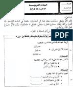 قراءة و فهم 1er TR1le270520143