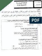 قراءة و فهم 1er TR1le270520141