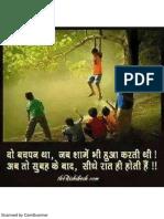 बचपन की यादें.pdf