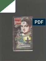 Bhashana Lingam