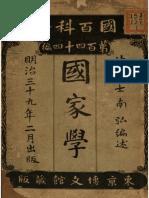 南弘・國家學