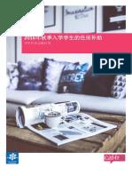 alechinoise2016BDEF.pdf