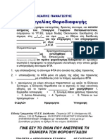 Εισαγωγή στο εργαστήριο PhET ημιζωής (ραδιενεργός χρονολόγηση) κλειδί απάντησης