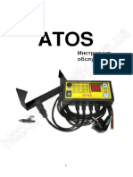 manual_atos_ru.pdf