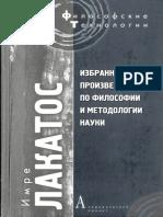 Лакатос И. - Избранные Произведения По Философии и Методологии Науки (Философские Технологии) - 2008