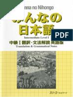Minna Chuukyuu I Traducción Ingles