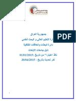 University_scholarships_catalog_2015_08_19.doc