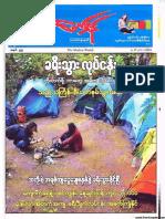 The Modern Weekly No 554.pdf