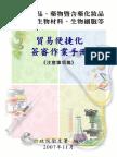 FDA 貿易便捷化宣導手冊