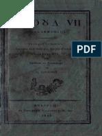 (1846) Radul VII Dela Affumati [H. Buvelot]