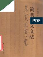 简明满文文法 关嘉录 2002