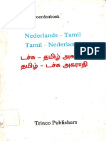 Go right ahead meaning in tamil