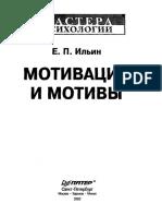 9_ilin_E_P__Motivatsia_I_Motivy.pdf