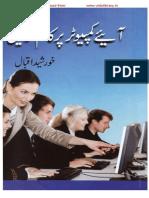 Aaiye Computer par kaam karein.pdf
