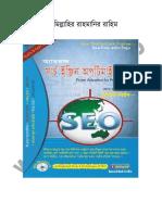 Advance Search Engine Optimization Bangla Book