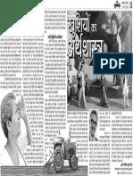 Social Entrepreneurship in Bikaner Article in Hindi Newspaper Dainik Yugpaksh Bikaner by Professor Trilok Kumar Jain