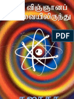 Oru Vingnana Parvaiel Irundhu