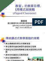 翻轉教室的教育目標、應用模式與挑戰_2016-04-14A_(1.5小時).ppt