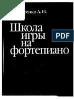 Исенко.pdf