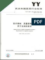 YY T 0287-2017 医疗器械质量管理体系用于法规的要求-ISO 13485-2016.pdf
