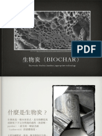 生物炭(Biochar)