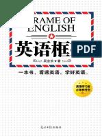 英语框架 - 吴全欢 - 2012.pdf