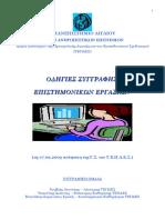 Οδηγίες Συγγραφής Διπλωματικών Εργασιών Και Διατριβών
