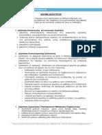 exetaseis_diorisimon_exetasi_dexiotiton.pdf