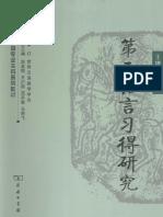 王建勤(2009)_第二语言习得研究_商务印书馆