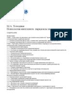 Holodnaya_Psihologiya_intellekta