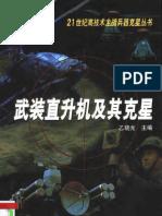[武装直升机及其克星].乙晓光.扫描版