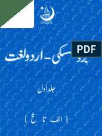 Burushaski Urdu Dictionary Vol- 1