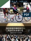 v4【東吳大學-廣達】20170320當代菁英的責任關懷-幸福,是一個總體概念.pdf