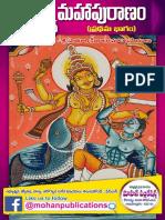 Matshya maha puranam