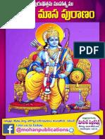 PurushottamaMahathyamu