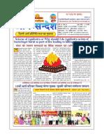 XY9I7S 10 July Arya Sandesh