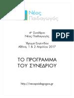 Συνέδριο Νέος Παιδαγωγός 1-2 Απριλίου 2017