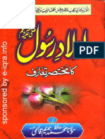 Awlad e Rasool [Sallallahu Alaihi Wasallam] by Sheikh Muhammad Nadeem Qasmi