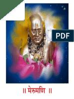 Shri Swami Samarth Upasana