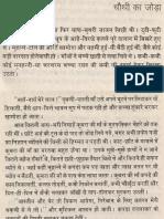 chauthi_hinditext.pdf