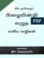 இனிய தமிழை பிழையின்றி எழுத.pdf
