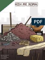 Δόμηση με χώμα, παρουσίαση σε κόμιξ