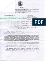 Tamilnadu GO for petition receipt