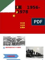 国防发展   1956