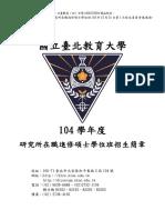 104學年度研究所在職進修碩士學位班招生簡章