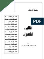 ذكاء الشعراء.pdf