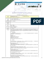 數量財務學分學程簡介與申請系統