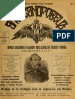 Zhurnal voenno-obshchestvennyi Aleksandrovets