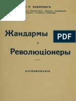 (1930) Zhandarmy i Revoliutsionery Vospominaniia
