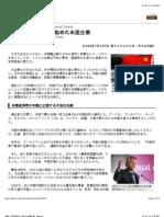 中国への熱意を失い始めた米国企業 American Business Sours on China